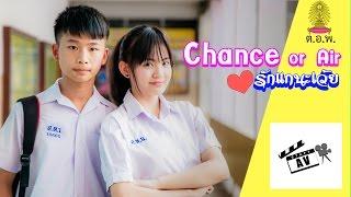หน งส น chance or air ร กแกนะเว ย by staff av