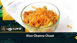 Aloo Channa Chaat Recipe