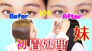 【初】妹の眉毛剃ります!【ゆきぽよ】
