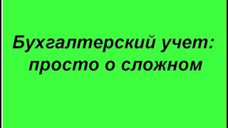 Как определять корреспонденцию счетов (бухгалтерские проводки по хозяйственным операциям)?(Как определять корреспонденцию счетов по фактам хозяйственной жизни ( как определять бухгалтерские провод..., 2014-11-20T10:04:09.000Z)