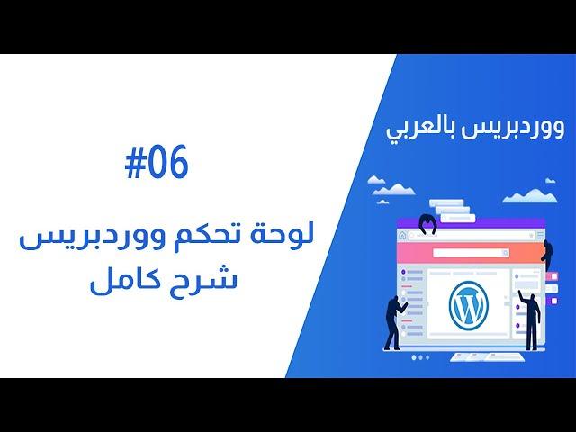 كيف تدير موقعك على الووردبريس؟ شرح لوحة تحكم الووردبريس بالكامل | ووردبريس بالعربي #06