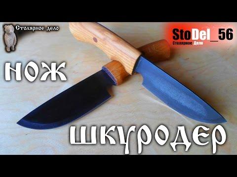 Нож шкуродер с дубовой ручкой. #как это делается?