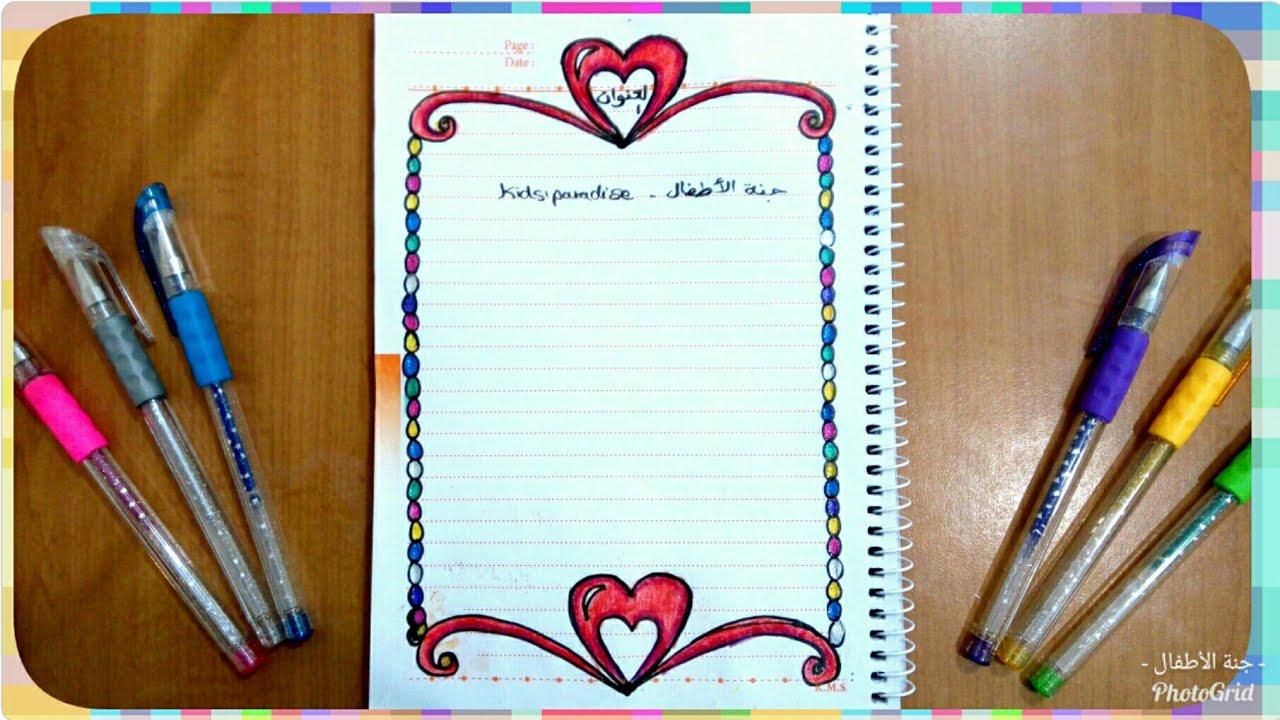 تزيين الدفاتر المدرسية من الداخل للبنات سهل خطوة بخطوة ، تسطير الكراسة على شكل قلب ،تزيين دفاتر #1