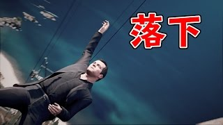 【GTA5】崖からバイクで飛び降りる!マイケル扇風機再び! マイケル 検索動画 5
