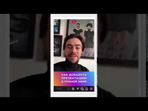 Как загрузить в instagram презентацию (видео или слайды) во время прямого эфира