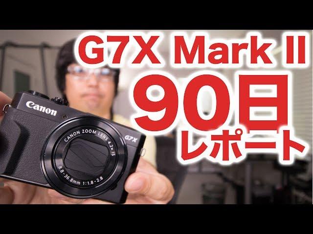 Canon G7X Mark II - 3ヶ月使用して判明した5つのメリット&デメリット - ケンジさんVLOG_0060