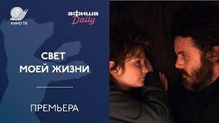 «Свет моей жизни» Кейси Аффлека — премьера на Берлинале