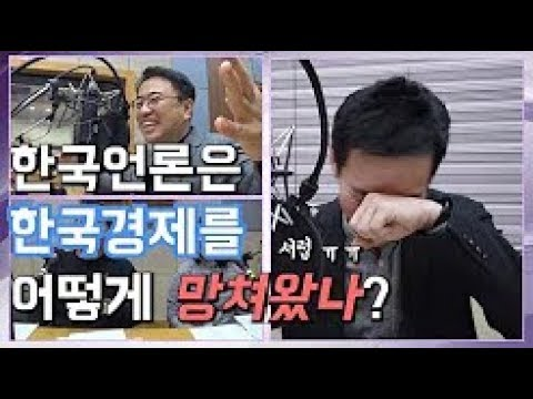 [댓글 읽어주는 기자들 20화 ②] 한국 언론은 어떻게 한국 경제를 망쳐왔나?
