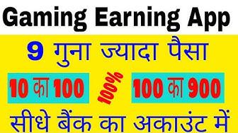 Taxal app Me game khelkar paise kamaye!