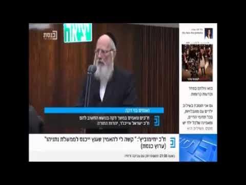 """ח""""כ ישראל אייכלר קורא לבחירות חוזרות!"""