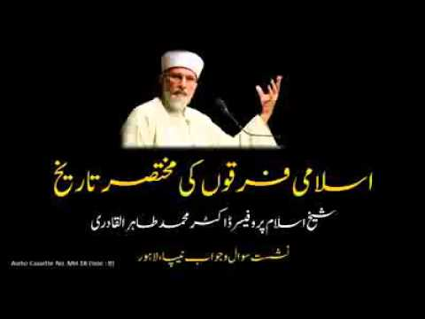 How Shia, Wahabism And Other Sects Came Into Existence -  Dr Tahir Ul Qadri (Urdu)