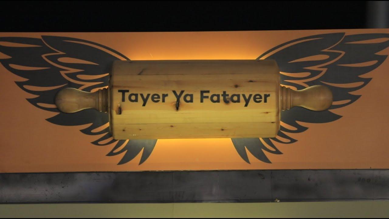 مطعم طاير يا فطاير| الأكيل (حلقة كاملة)
