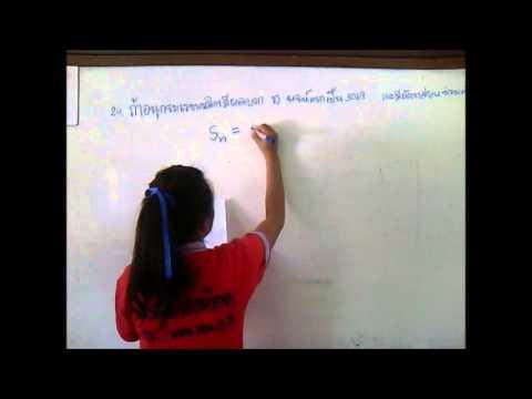 เฉลยข้อสอบ O-NET ปี 2555