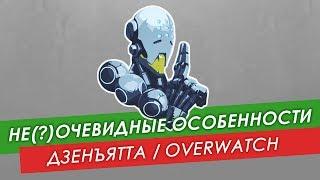 Не(?)очевидные особенности: Дзенъятта из #Overwatch