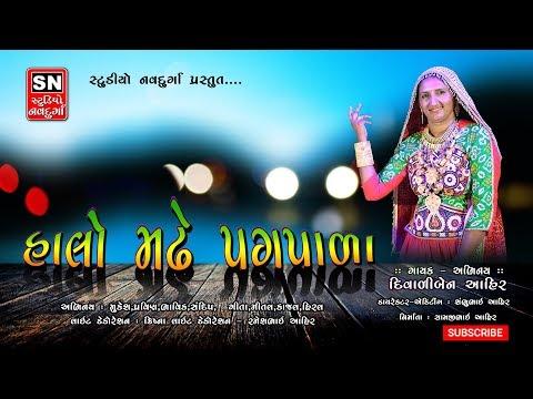 Diwali Ben Ahir New Song 2017studio navdurga adipur 81412207556331