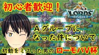 【 #ローモバV杯 】集合!予選のブロック分け決定! - 予選 6【VTuber】 #社居ノエル