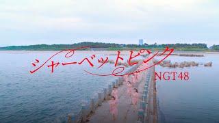 NGT48 5thシングル「シャーベットピンク」MUSIC VIDEO Full ver. / NGT48[公式]