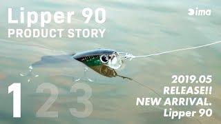 鈴木斉 Lipper 90 PRODUCT STORY 1