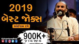 Sairam Dave l 2019 Best Jokes
