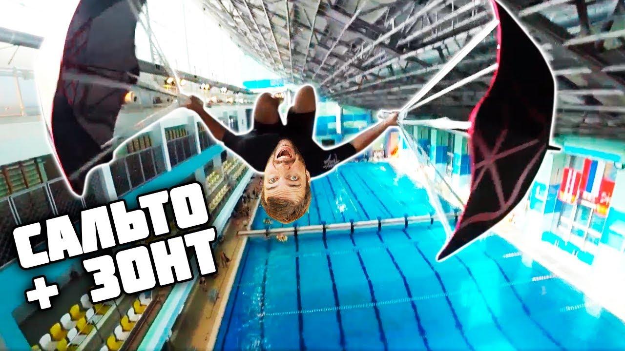 САЛЬТО С 2 ЗОНТАМИ С 10 МЕТРОВ | Прыжки в воду привязанным к ногам | ЗОНТ ЗА 10000 РУБ.