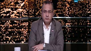 أخر النهار - كمال عامر : ليس من مكانة مصر ان نعبث بالدستور بعد فترة قليلة من تطبيقة