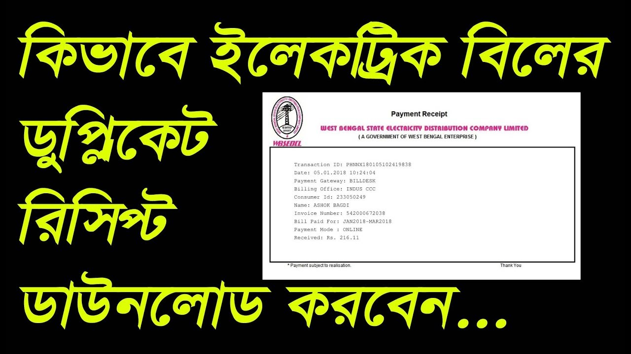 How To Download Electric Bill Duplicate Payment Receipt online|in Bengali