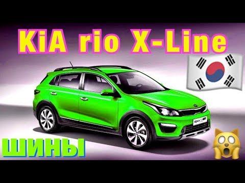 KIA Rio X-Line 2017 обзор шин, резина. Размер колес.