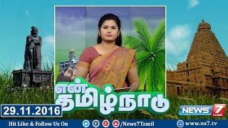 En Tamil Nadu News 29-11-2016 – News7 Tamil News