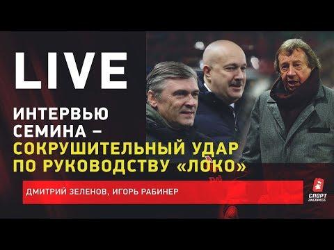 Интервью Семина – сокрушительный удар по руководству «Локо» / Live Зеленова и Рабинера