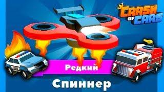 БОЕВЫЕ МАШИНКИ 5 КУПИЛ КРУТОЙ СПИННЕР видео для детей про машинки игра как мультик Crash of Cars