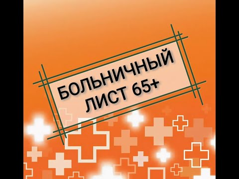 Больничный лист 65+ будет ли в мае 2020г? для работающих пенсионеров 65 лет и старше