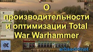 О производительности и оптимизации Total War Warhammer