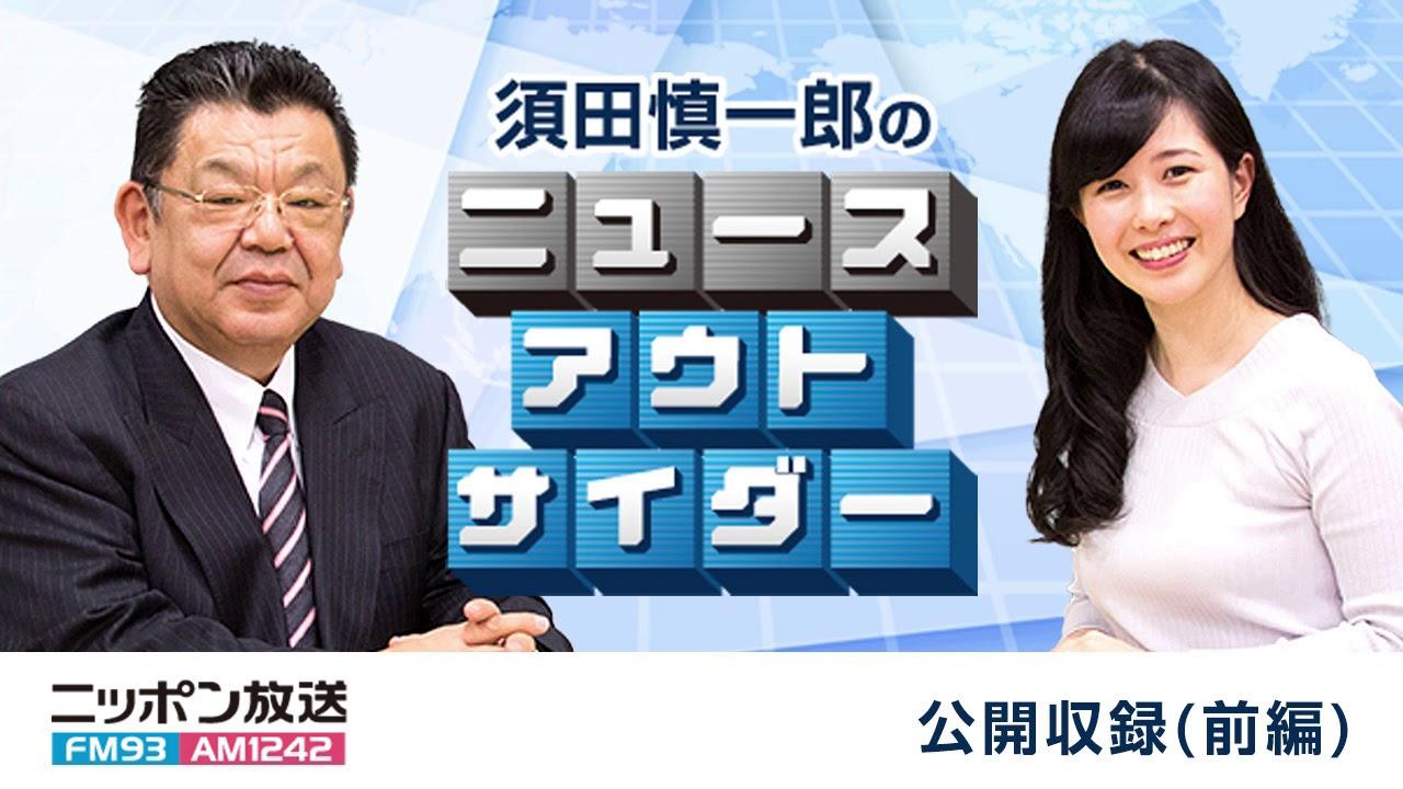 須田慎一郎のニュースアウトサイダー 第60回 2019年3月23日放送分 公開収録(前編)