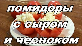 Помидор с сыром и чесноком. Мой рецепт №92