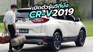 เปิดตัว-ราคา-2019-honda-cr-v-รุ่น-5-ที่นั่ง-ใหม่-ก่อนอวดโฉมในงาน-motor-expo-2018-cardebuts
