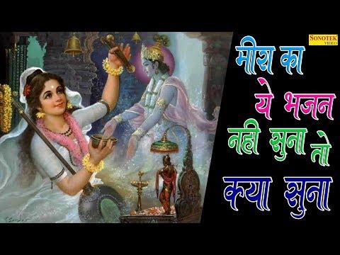बुधवार स्पेशल भजन : श्याम तेरी मीरा आई | Karishma Minakshi Sharma | Biggest Hit Krishna Bhajan