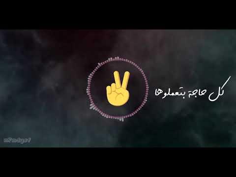 حالة واتس اب -- احمد ميكي -- ميه ميه كانت هتفرق ف الوداع