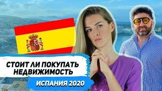 ИСПАНИЯ 2020 | Стоит ли покупать недвижимость в Испании | Полезные лайфхаки от Яна Вайнруха