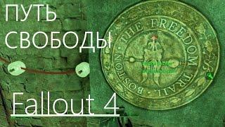 Fallout 4 Прохождение Квест Путь Свободы