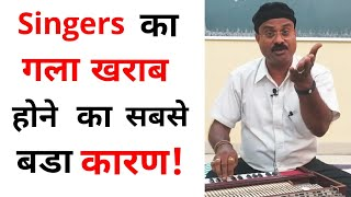 Singers का गला खराब होने का सबसे बडा कारन !!! /Pt. Sanjay Patki/ SWAR SWAMI