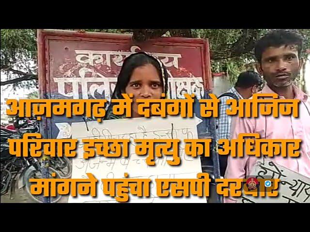 आज़मगढ़ में दबंगों से आजिज परिवार इच्छा मृत्यु का अधिकार मांगने पहुंचा एसपी दरबार