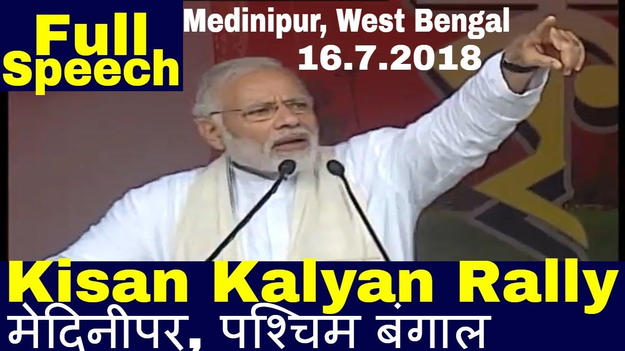 PM Narendra Modi Speech In Medinipur, West Bengal   16 July 2018