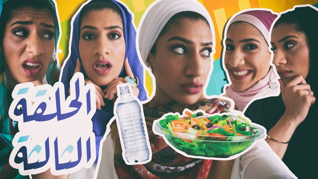 مسلسل رمضان | الحلقة الثالثة | الريجيم