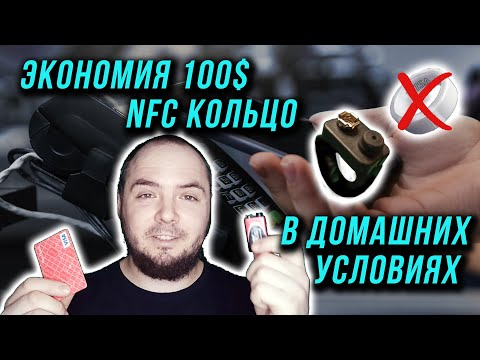 NFC кольцо от банковской карточки. Экономим 100$ на кольце КАК СДЕЛАТЬ САМОМУ??