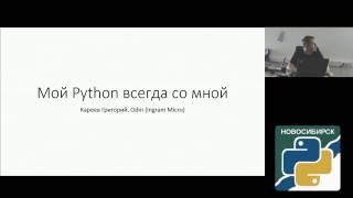 Мой Python всегда со мной