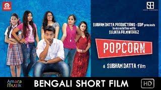 Popcorn (পপকর্ন )| Full Movie | Bengali Short film | Subham | Argha | Neiil | Mousumi | Arpita