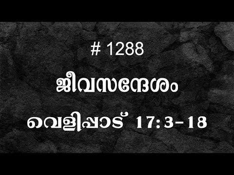 വെളിപ്പാട് 17:3-18 (1288) Revelation Malayalam