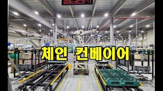 고하중 파렛트 이송 컨베이어 / 체인 컨베이어 제작