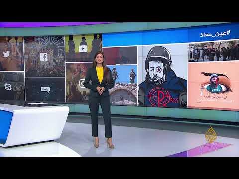 ???? حملة تضامن مع المصور الفلسطيني معاذ عمارنة المصاب في عينه  - نشر قبل 4 ساعة