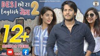 Desi рдЫреЛрд░рд╛ English рдореЗрдо Part-2 II Nazarbattu Productions